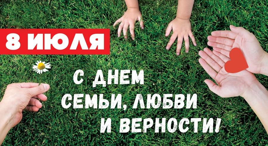 Коллектив ООО «УК 25-ПЛЮС» поздравляет всех с
