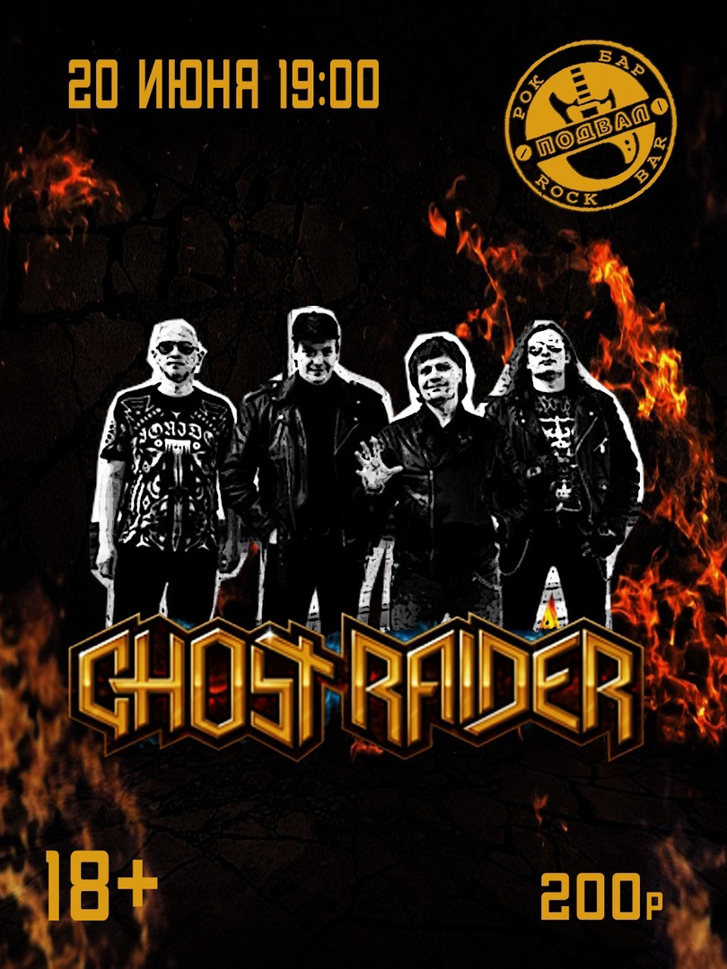 Афиша Самара Ghost RAider впервые в Самаре! В рок-баре ПОДВАЛ