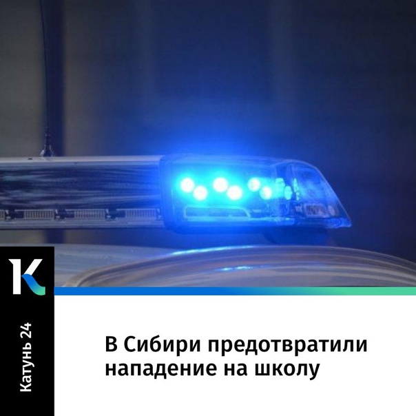 В Сибири предотвратили нападение на школу:https://...