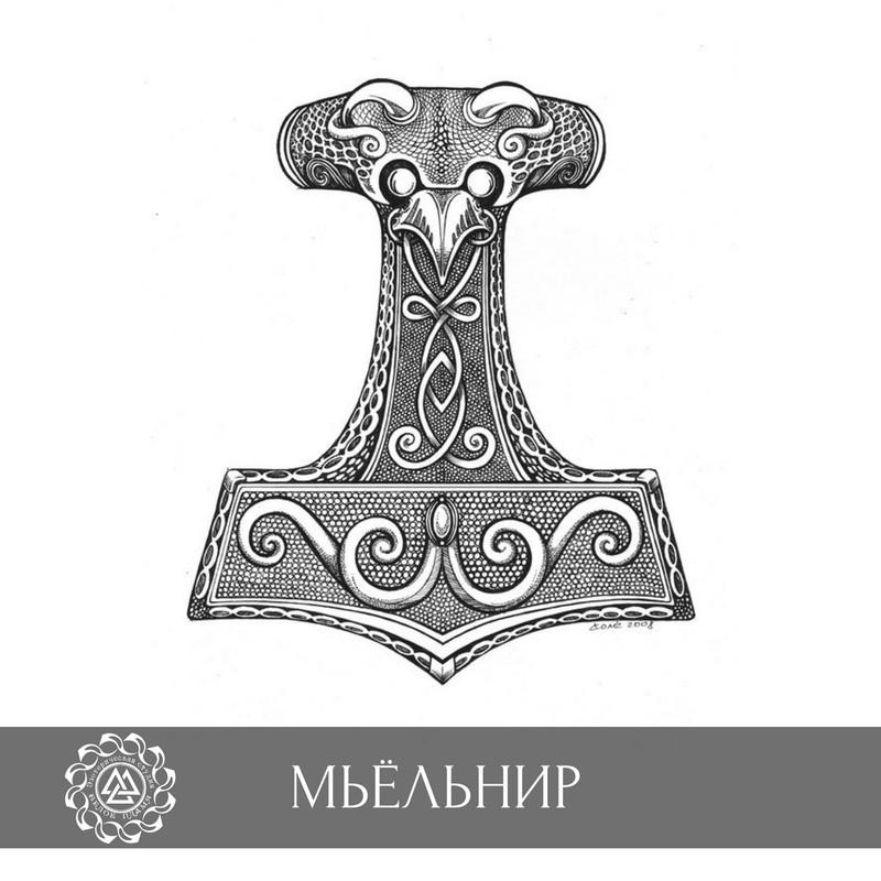 Мьёльнир