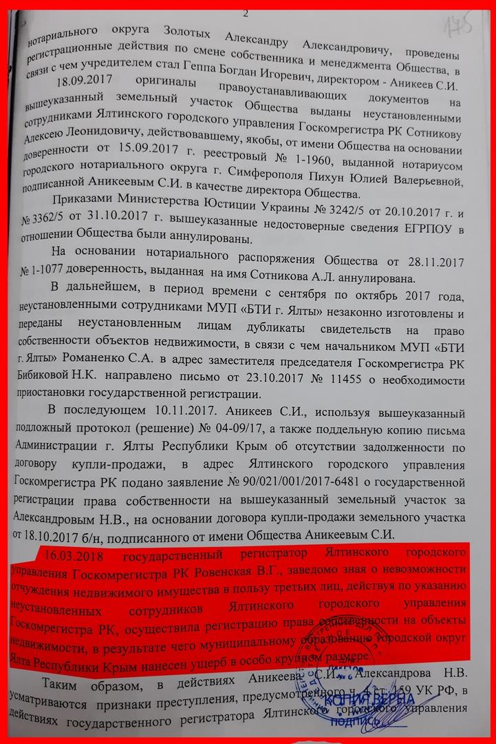 Правосудие или преступное сообщество рейдеров в погонах? Крым: история одного уголовного дела., изображение №8