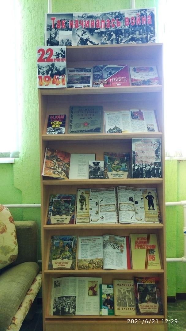 Библиотекари Петровска подготовили обзор книжной выставки «Так начиналась война»