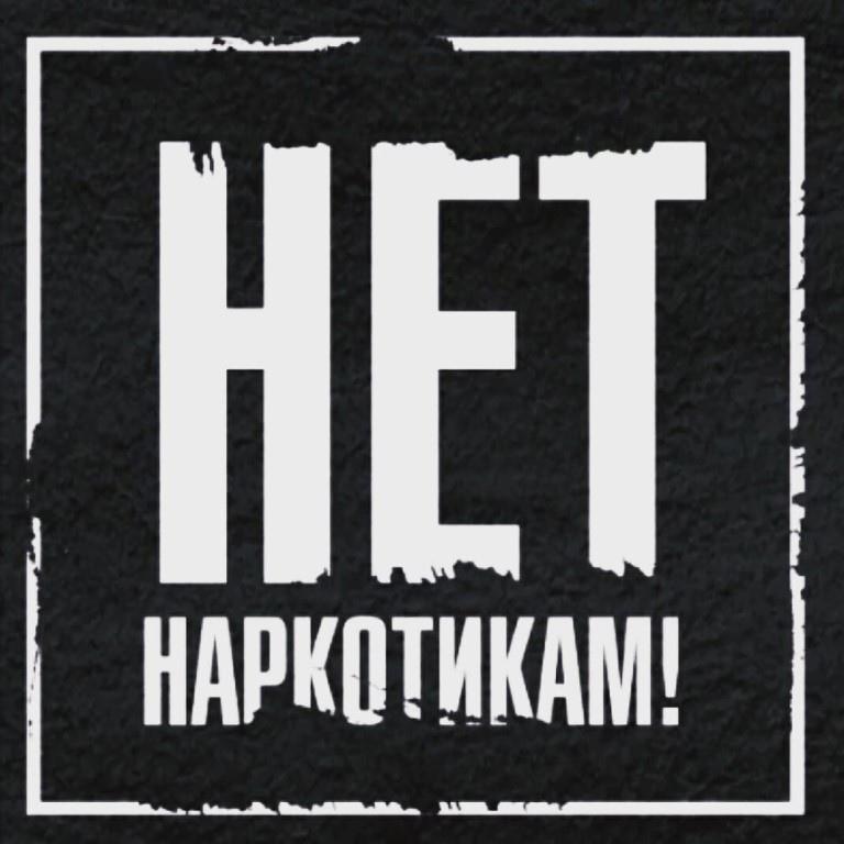 К ЧЕМУ ПРИВОДИТ НАРКОМАНИЯ, изображение №2