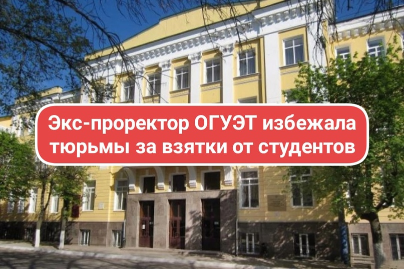 Экс-проректор ОГУЭТ избежала тюрьмы за взятки от студентов