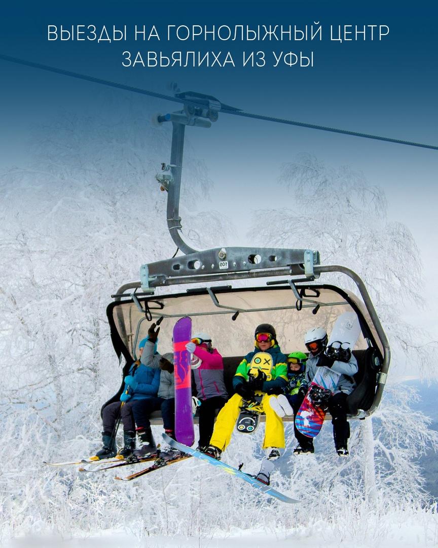 Афиша На горнолыжные центры из Уфы 05 и 06 декабря