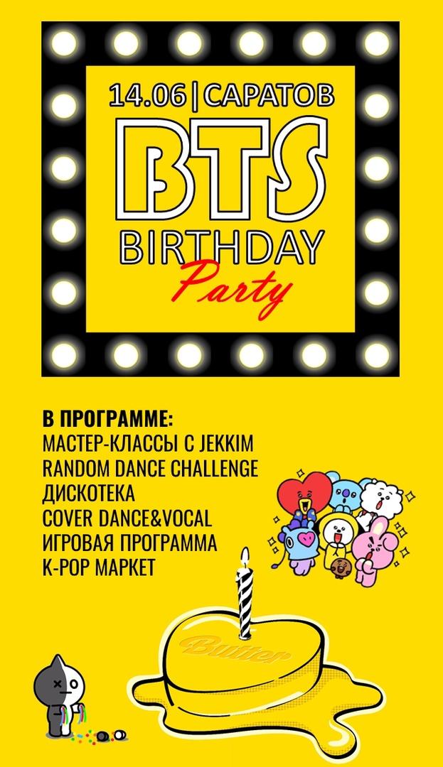 Афиша Саратов BTS BIRTHDAY PARTY В САРАТОВЕ!