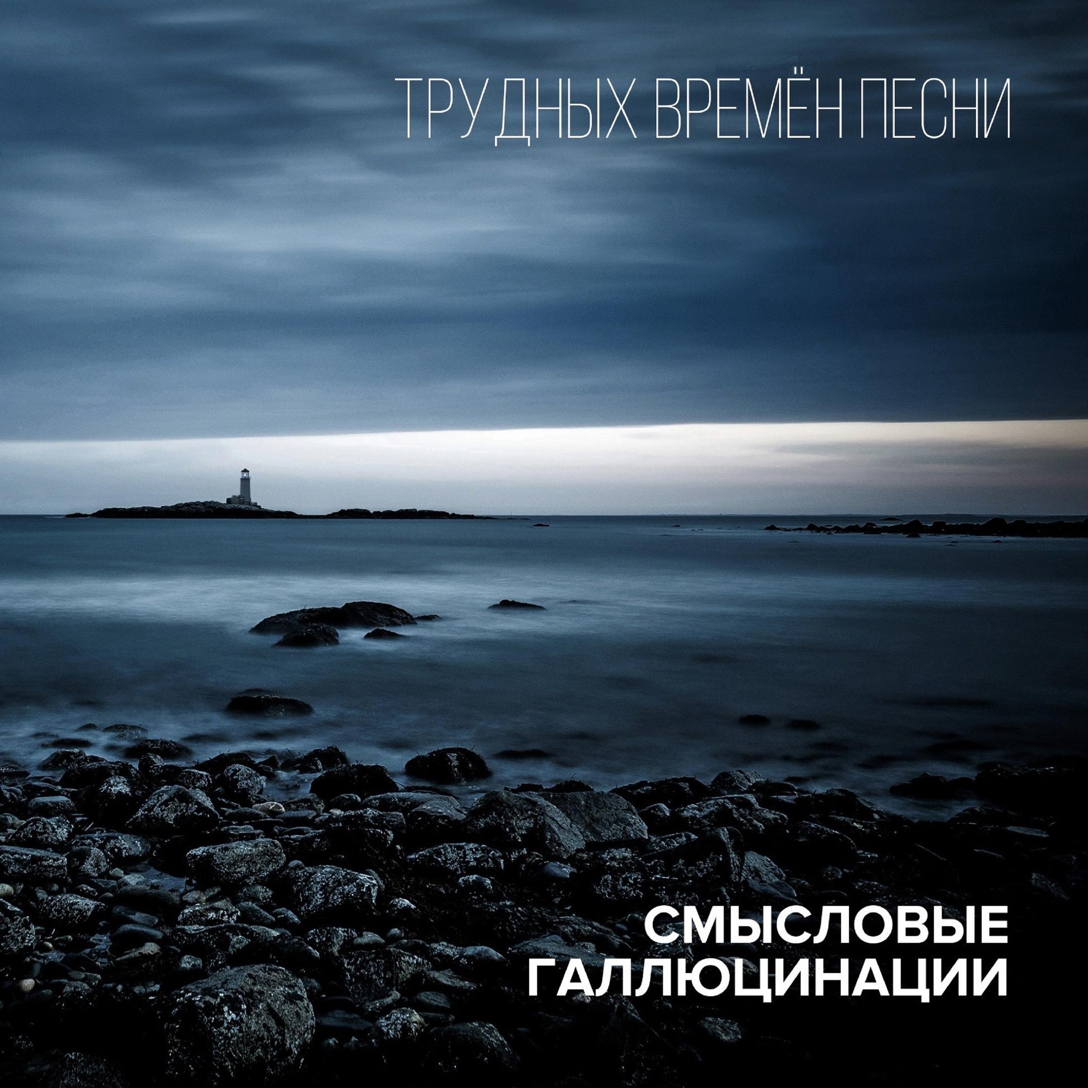 Смысловые галлюцинации album Трудных времён песни
