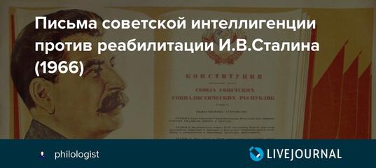 Письма советской интеллигенции против реабилитации И.В.Сталина (1966) : philologist — ЖЖ