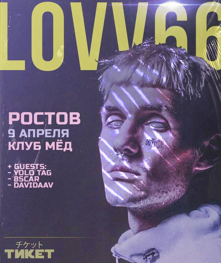 Афиша Ростов-на-Дону LOVV66 / РОСТОВ / 9 АПРЕЛЯ