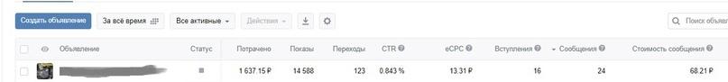 Как с помощью рекламы ВКонтакте получать клиентов на услуги по шумоизоляции автомобиля., изображение №20