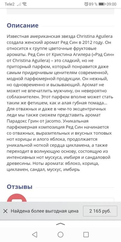 Оригинал парфюмерная вода , без торга и | Объявления Орска и Новотроицка №28754