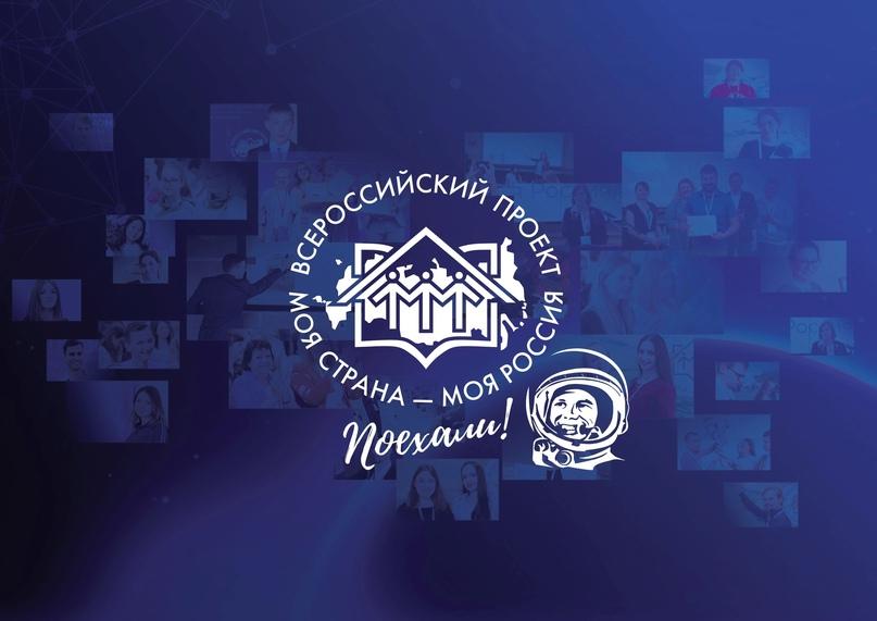 Всероссийский конкурс «Моя страна – моя Россия», изображение №1