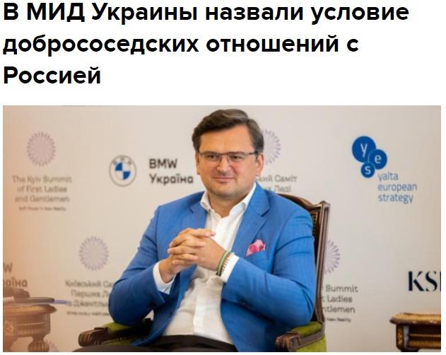 Киев и Москва смогут наладить взаимосвязи, когда в РФ поймут, что русские и укра...