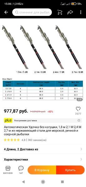 Продам удочка автоматическая 2.4м за 800р...