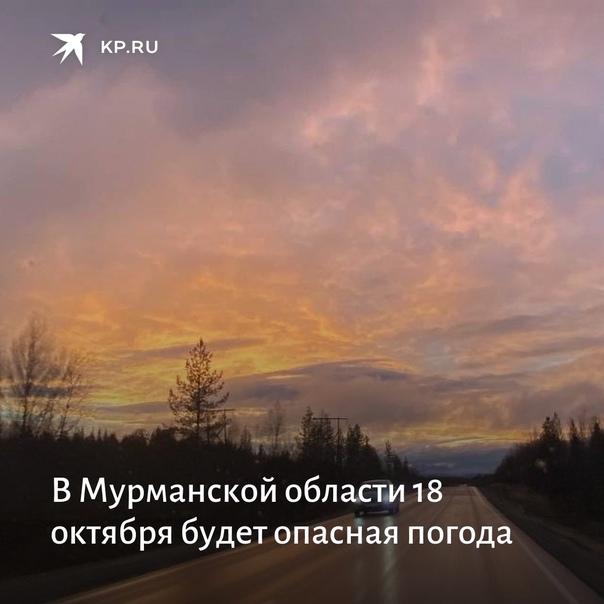 В Мурманской области 18 октября будет опасная пого...