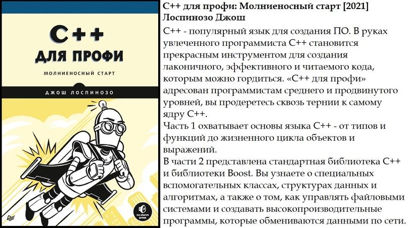 C++ для профи: Молниеносный старт [2021] Лоспинозо Джош