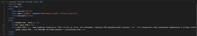 ОСНОВЫ HTML, изображение №1