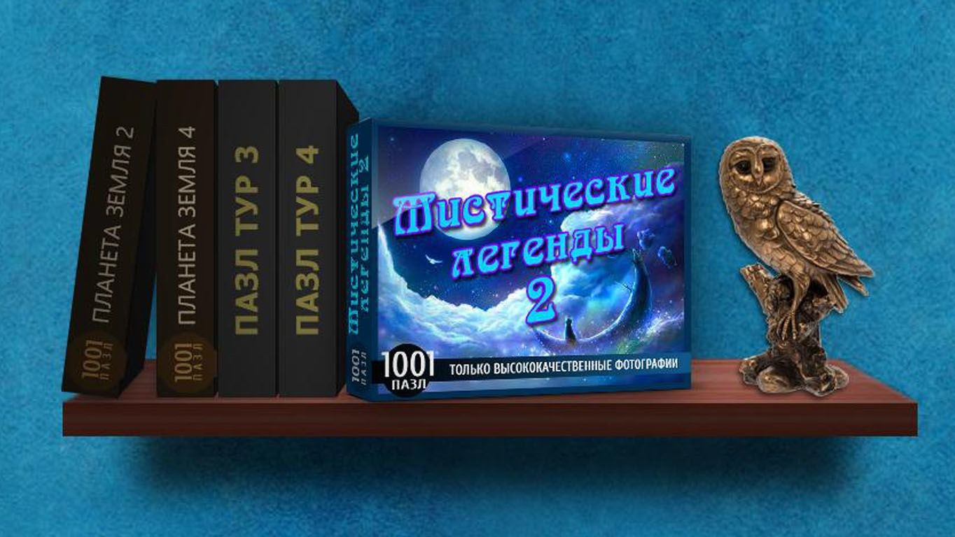1001 пазл. Мистические легенды 2 | 1001 Jigsaw Legends Of Mystery 2 (Rus)