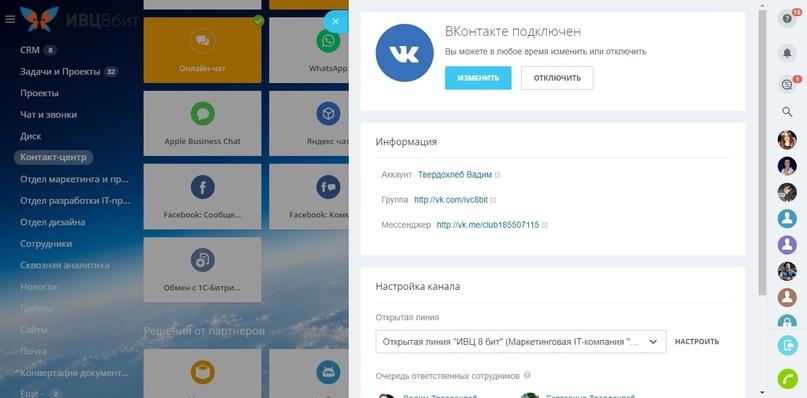 Как подключить группу ВКонтакте к сквозной аналитике CRM Битрикс24, изображение №9