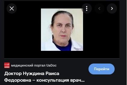НУЖДИНА РАИСА ФЕДОРОВНА