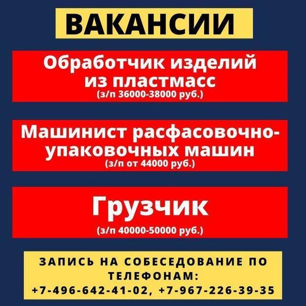📣 На Ступинском химическом заводе открыты вакансии...