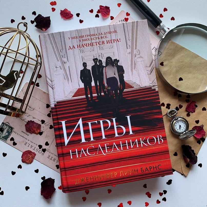 💌 Роман написан в интригующем жанре «детектив-квест». Вместе с главной героиней...