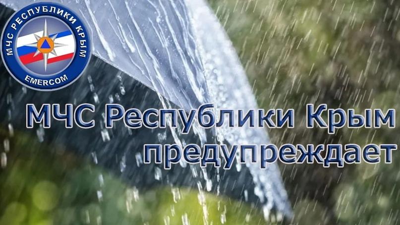 Снова ливни: в Крыму объявили штормовое предупреждение
