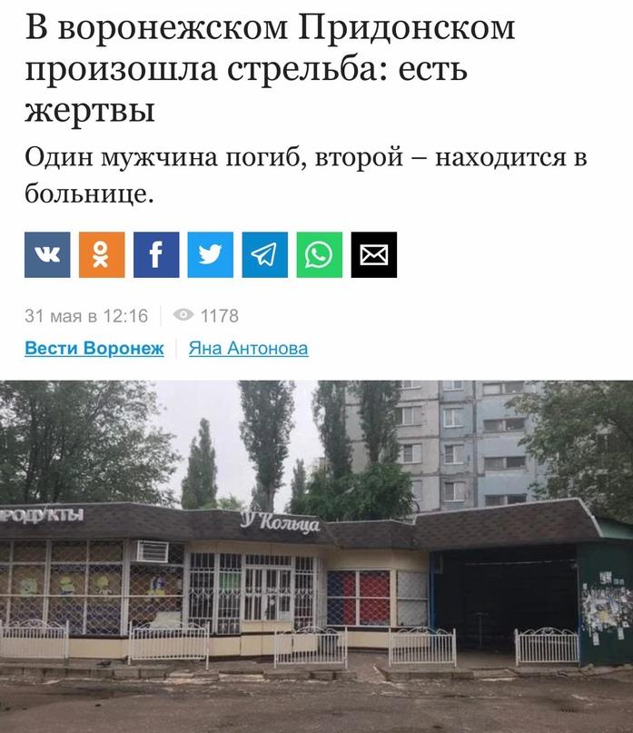 В Воронеже в микрорайоне Придонской произошла стрельба, в результате которой пог...