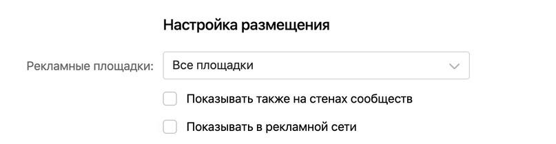 Нетоксичная реклама в соцсетях: 6 правил для таргетинга во «ВКонтакте», изображение №3