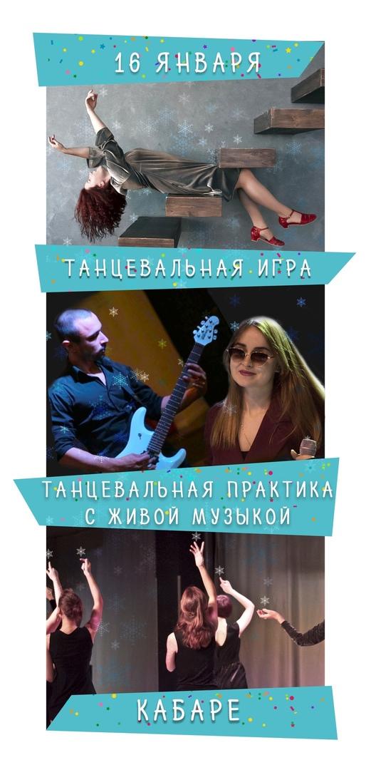 Афиша Тула Живой блюз, кабаре, танц игра 16.01.21