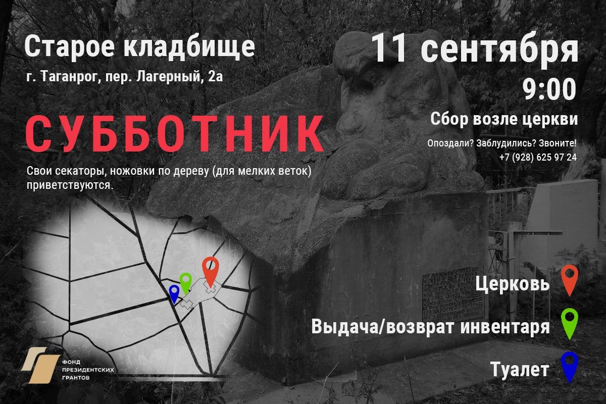 Субботник на старом кладбище Таганрога