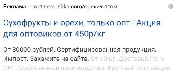 Результаты объявления: 49 конверсий по 473 руб