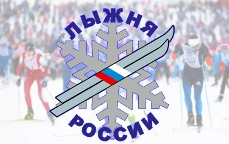 ЛЫЖНЯ РОССИИ в 2021 году