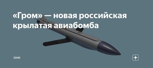«Гром» — новая российская крылатая авиабомба