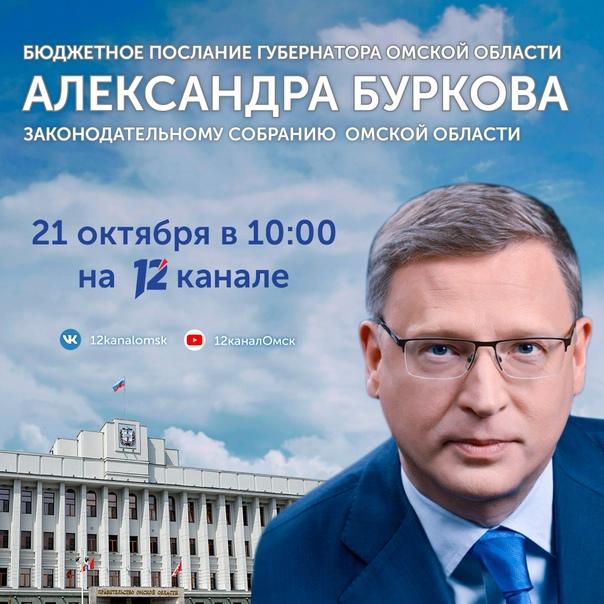 Губернатор Омской области выступит с бюджетным пос...