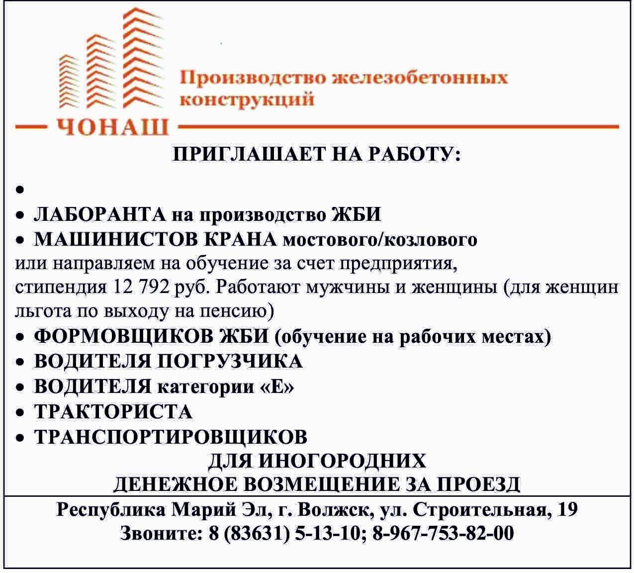 """ООО """"ЧОНАШ"""" ПРИГЛАШАЕТ НА РАБОТУ"""