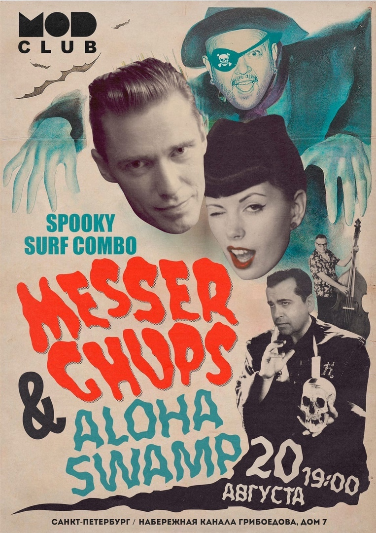 20.08 Messer Chups и Aloha Swamp в клубе MOD!