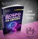 Гарцевич Евгений   Власиха   0