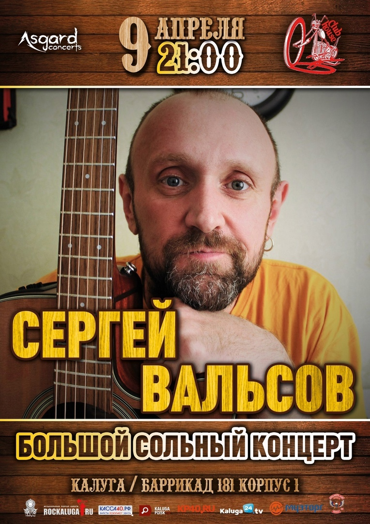 Афиша Калуга 09.04 ЛЁТЧИК ПОТАПОВ / Club House