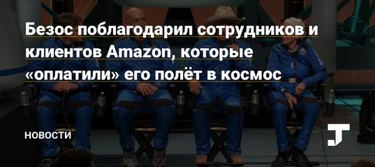 Безос поблагодарил сотрудников и клиентов Amazon, которые «оплатили» его полёт в космос — Новости на..