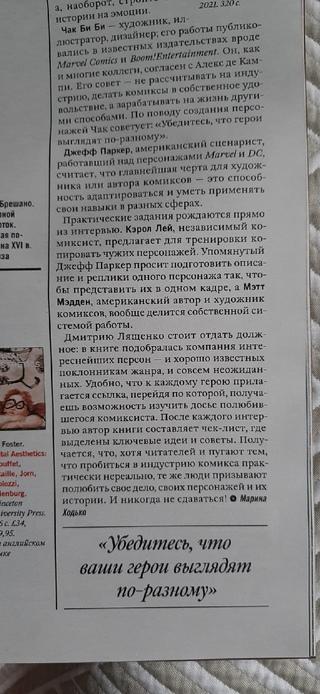 Дмитрий Лященко фотография #3