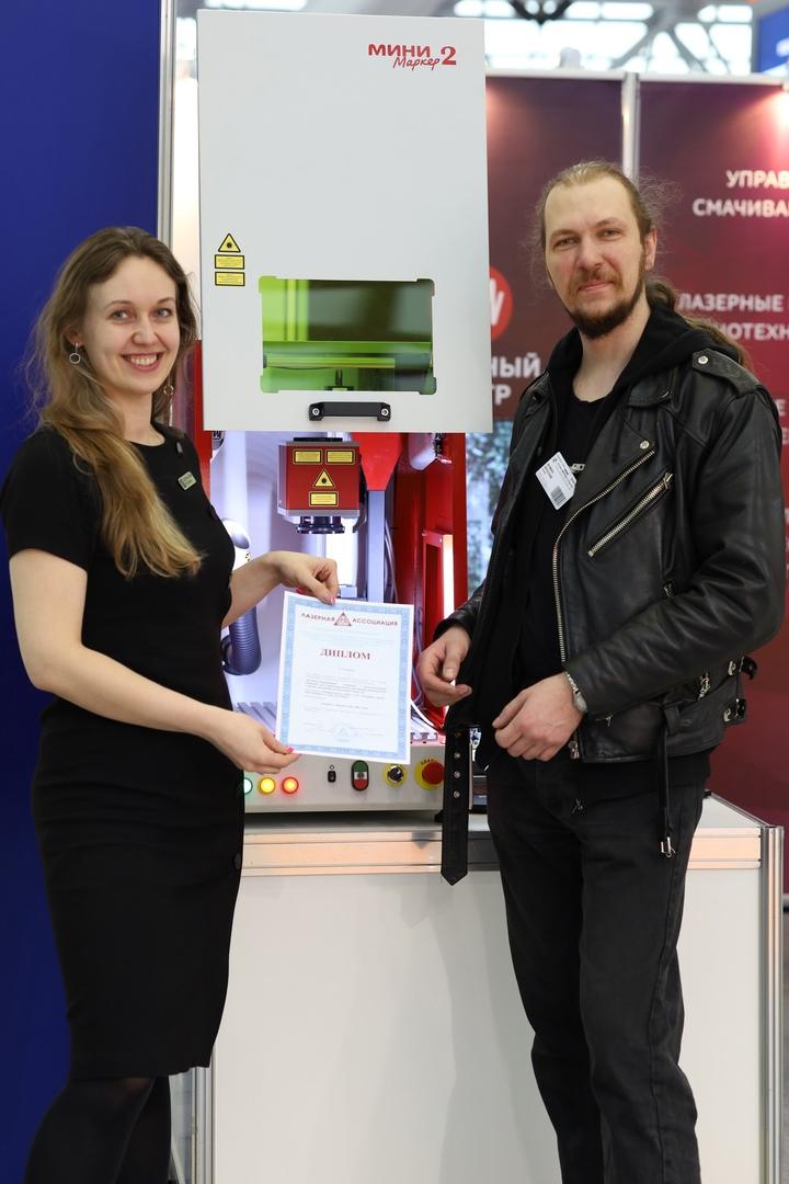 вручения почетных дипломов Лазерной ассоциации победителям конкурса лучших разработок