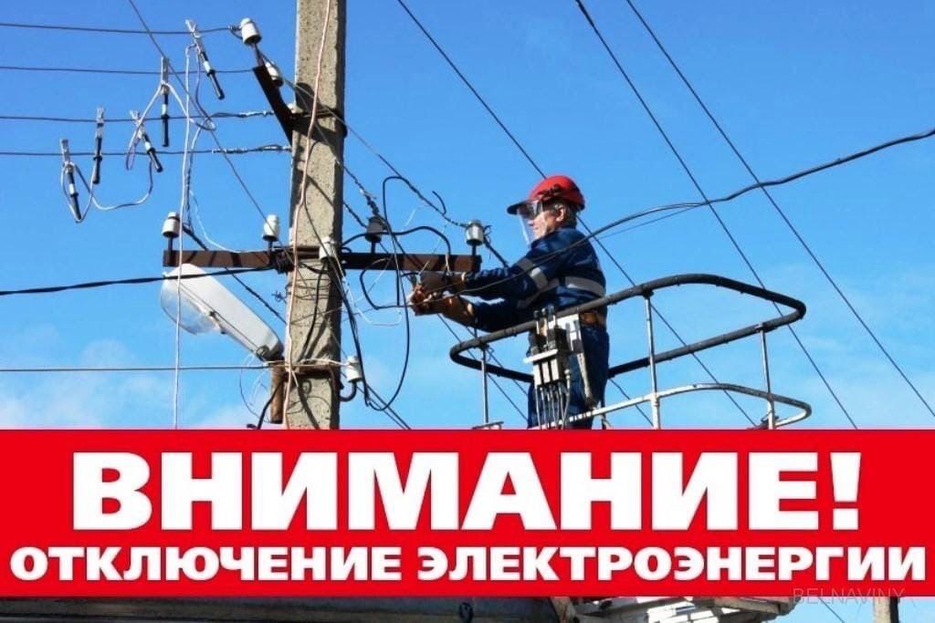 Внимание, в Можге планируется отключение электричества.