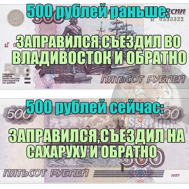 500 рублей в 2025м-завел тачку,прогрел 5 минут,над...
