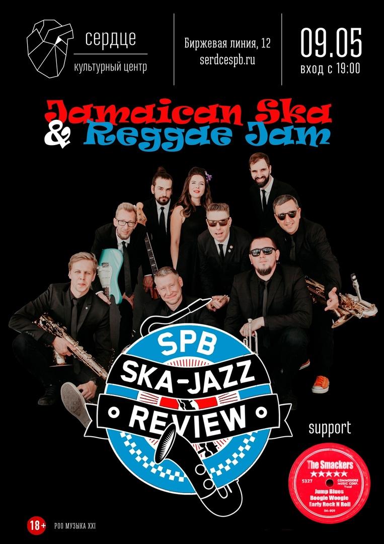 09.05 Ska-Reggae Jam # 3 в клубе Сердце!