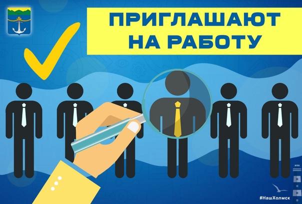 ▪️Администрация муниципального образования «Холмск...
