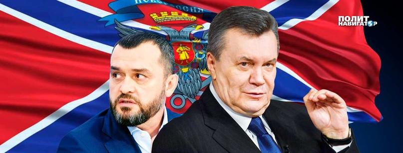 Клан Януковича хочет официально взять власть в ЛДНР. На прошлой неделе на телека...
