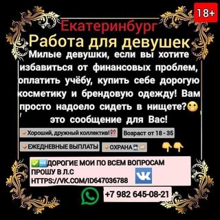 Работа для девушек в алапаевске вебкой работа
