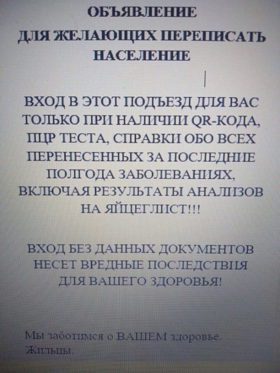 Секта СВИДЕТЕЛЕЙ КОРОНАВИРУСА 96469