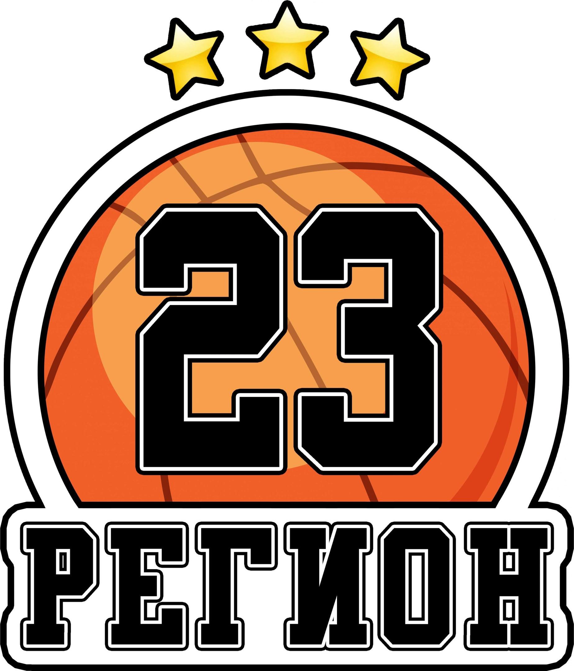 23 Регион